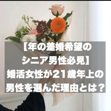 【年の差婚希望のシニア男性必見】婚活女性が21歳年上の男性を選んだ理由とは?