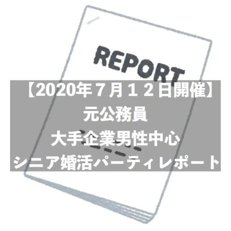 【2020年7月12日開催】元公務員・大手企業男性中心シニア婚活パーティレポート