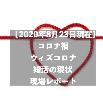 【2020年8月23日現在】コロナ禍・ウィズコロナの婚活の現状