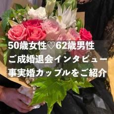 50歳女性♡62歳男性ご成婚退会インタビュー~事実婚カップルをご紹介