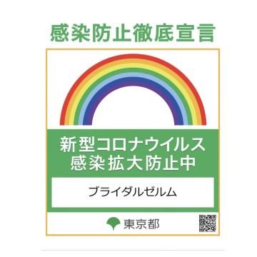 東京都「感染防止徹底宣言ステッカー」を取得しました