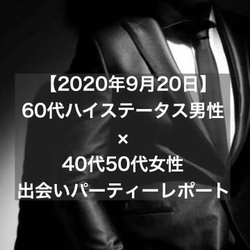 【2020年9月20日】60代ハイステータス男性×40代50代女性出会いパーティーレポート