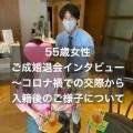 55歳女性ご成婚退会インタビュー~コロナ禍での交際から入籍後のご様子について