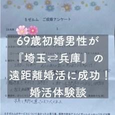69歳初婚男性が『埼玉⇔兵庫』の遠距離婚活に成功