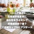 【シニア婚活】交際相手を家族に会わせるタイミング~ご成婚カップルにアンケート