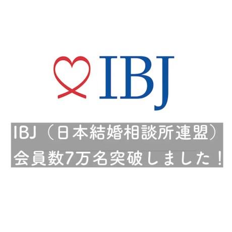 IBJ(日本結婚相談所連盟)が会員数7万名突破しました!!