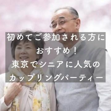 初めてご参加される方におすすめ!東京でシニアに人気のカップリングパーティー