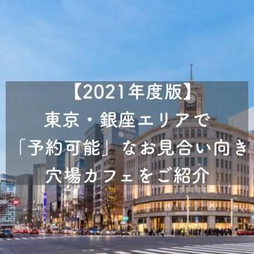 【2021年度版】東京・銀座エリアで「予約可能」なお見合い向きカフェをご紹介