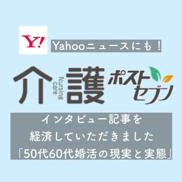 Yahooニュースにも掲載!「介護ポストセブン」にインタビュー記事を掲載していただきました