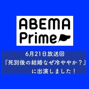 ABEMA NEWS『ABEMA Prime』~「死別後の結婚なぜ冷ややか?」に出演しました