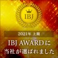 IBJアワード2021を受賞しました!