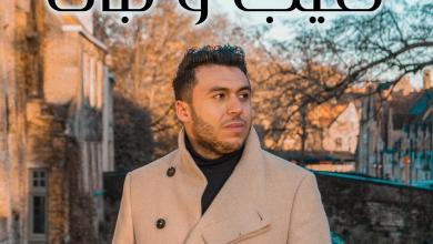 زكرياء الغفولي يصدر«تغيب وتبان» ثاني أغنية من ألبومه الجديد