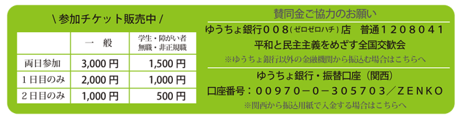 2014zenko-ticket