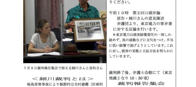 福島県飯館村 細川牧場裁判9月24日第2回弁論