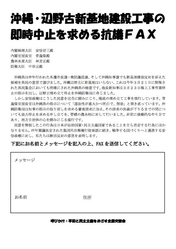 20150407okinawakogifax