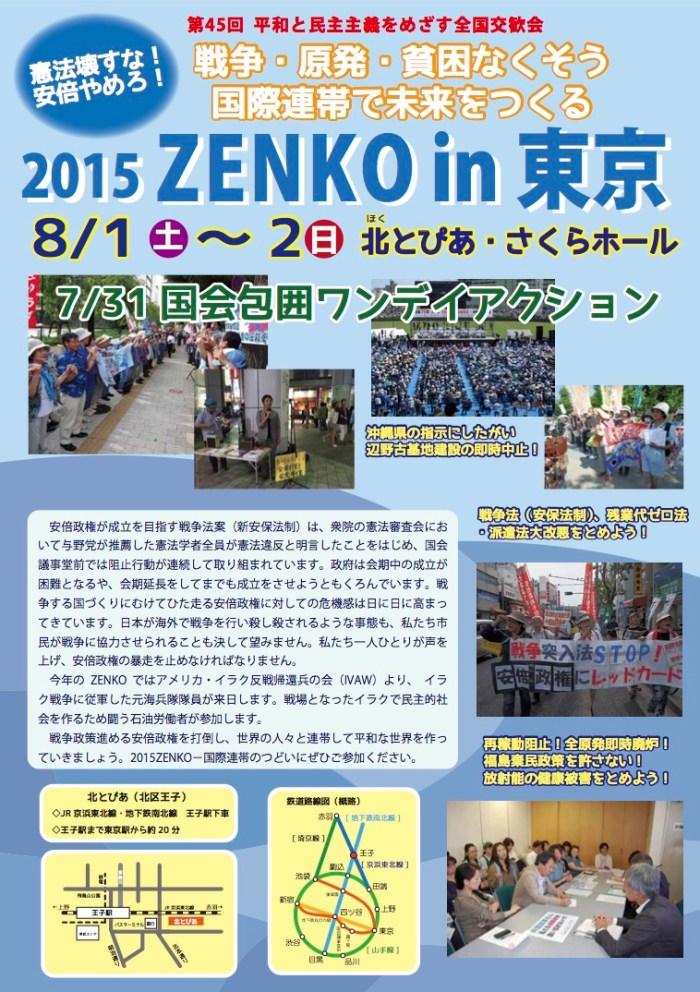 2015zenko2