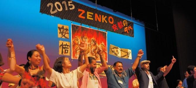 戦争・原発・貧困なくそう 国際連帯で未来をつくる 2015 ZENKO in東京 決議