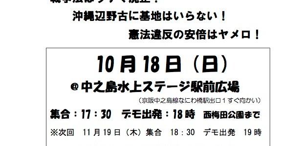 10/18 戦争法廃止!19アクション★デモ