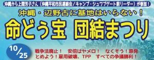 2015danketsu-tokyo-ec
