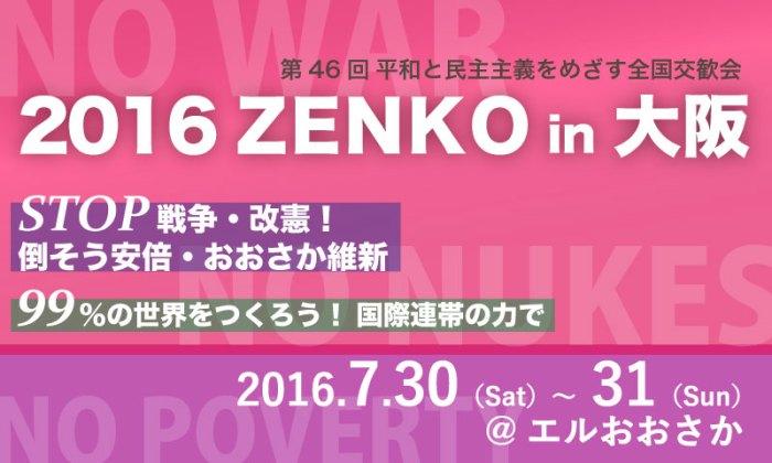 2016zenko-mi