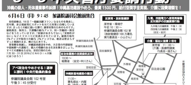アベ政治をやめさせよう!!  6・6中央省庁要請行動(6/2更新)