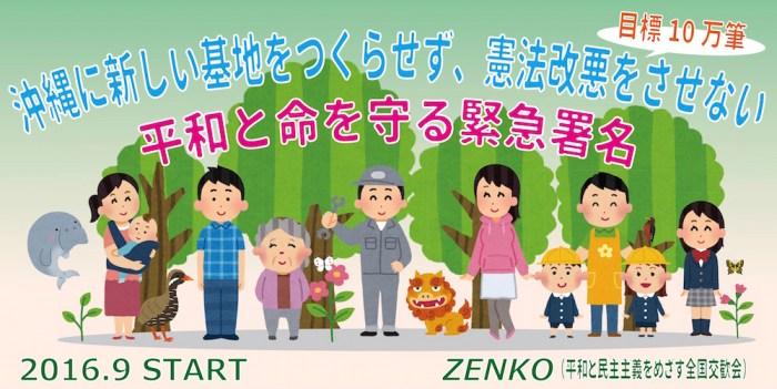 2016kaiken-soshi-bnr