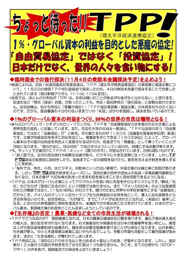 201611-tpp-1
