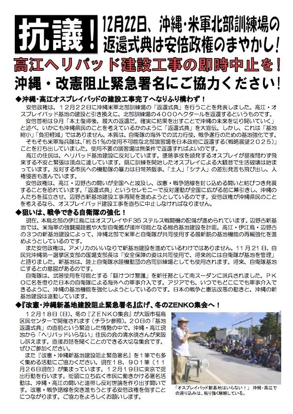 201612-fax-okinawa-shikiten-1