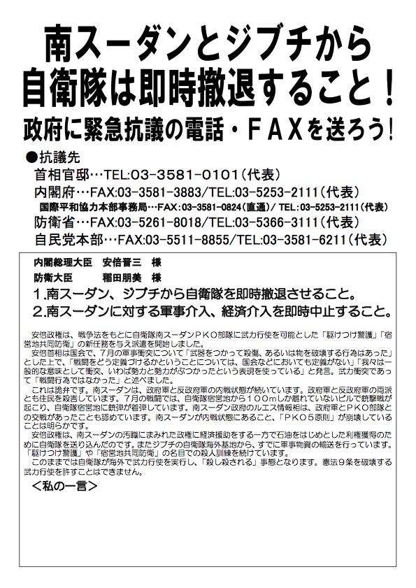 201612-fax-southsudan-2