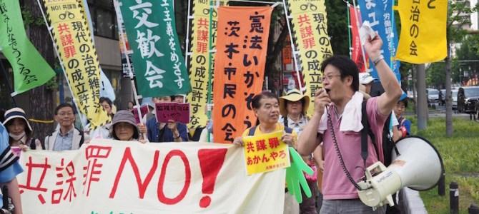 【報告】5・21大阪大集会で共謀罪廃案を!