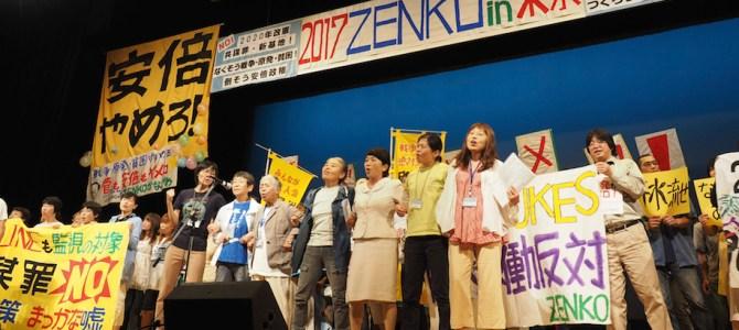 【2017 ZENKO in 東京 決議と報告】安倍政権を倒そうと全国から900人が集結。各国ゲストと共に討議・交流し決議を採択しました。