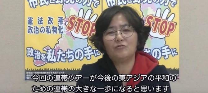 【動画】日韓民衆の連帯で改憲と戦争を阻止しよう!ユ・ミヒさんインタビュー