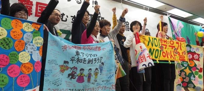 【報告】12/17大阪集会「東アジアを戦場にするな!沖縄と韓国をむすぶ平和・軍縮のためのスピーキングツアー」