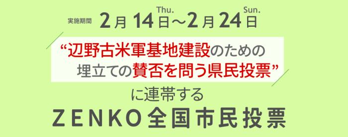 http://www.zenko-peace.com/vote-nobase201902