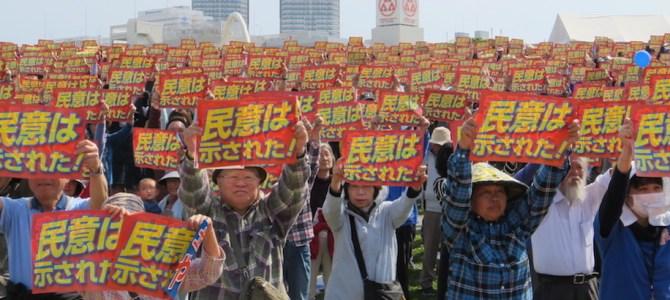 3.16県民大会、1万人で成功!―3月25日の辺野古第2工区の埋立てを阻止するため24〜25日の抗議阻止行動に引き続きご協力ください