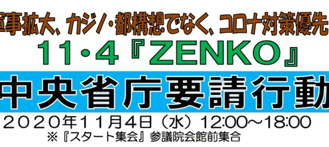 軍事拡大、カジノ・都構想でなく、コロナ対策を!11・4 ZENKO中央省庁要請行動