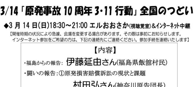 3/14「原発事故 10 周年 3・11 行動」全国のつどい