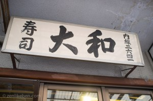 The main sign for Daiwa-Zushi