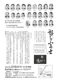2017年 『怒る富士』