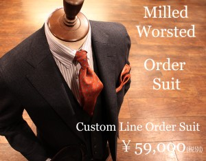 milled worsted order suit