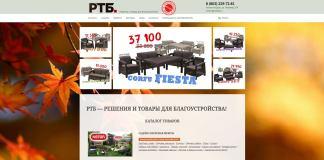 РТБ Официальный сайт