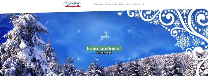 Сайт Атмосфера