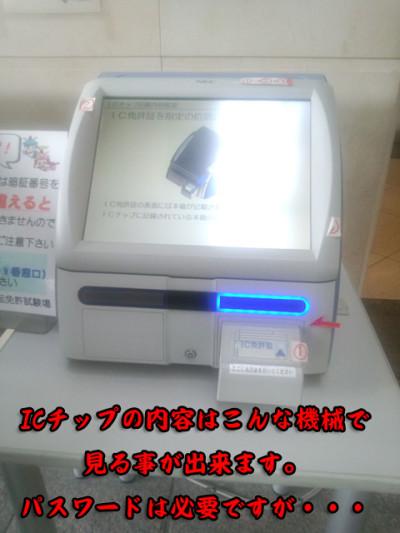 運転免許ICチップ読み取り機器
