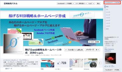 稼げるweb戦略&ホームページ作成 ZERO c.p.t.