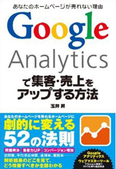 Google Analyticsで集客・売上をアップする方法