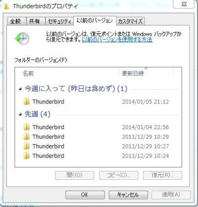 Thunderbirdのプロファイルを復元する方法