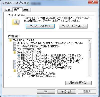 プロファイルフォルダの表示方法