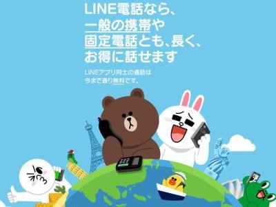 LINEのお得な電話