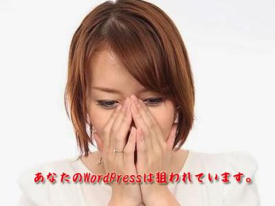 WordPress不正アクセス