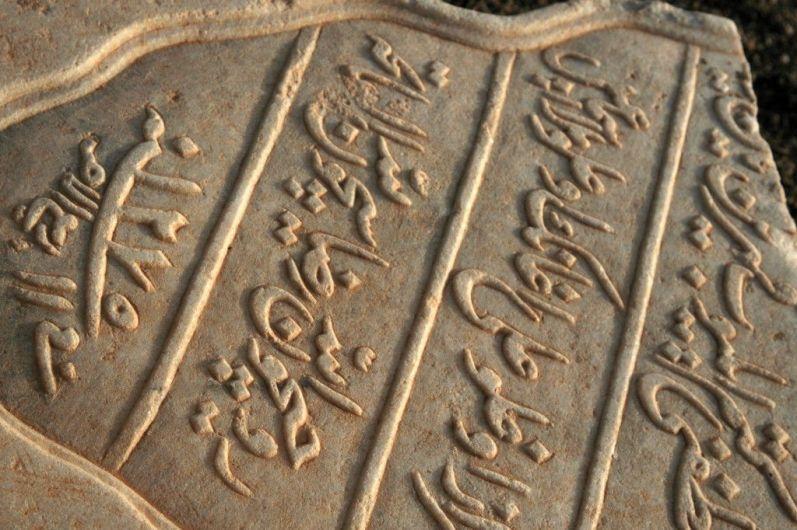 Iscrizioni arabe nella Fortezza